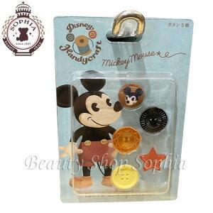ミッキーマウス ボタンセット Disney Handycraft 2021 ハンドメイド レトロ ディズニー グッズ お土産【東京ディズニーリゾート限定】