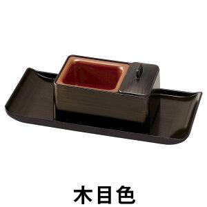 じあい(慈愛)香炉 焼香盆セット 木目色