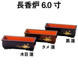 長香炉 6.0寸 黒 蓮