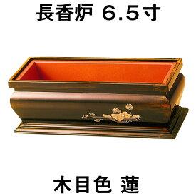 長香炉 6.5寸 木目 蓮
