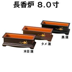 長香炉 8.0寸 黒 蓮