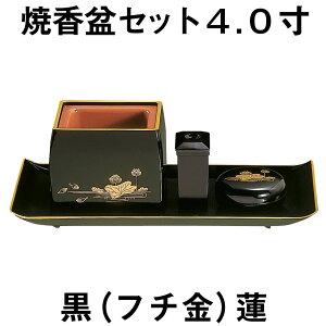 焼香盆セット 4.0寸(小)黒フチ金 蓮