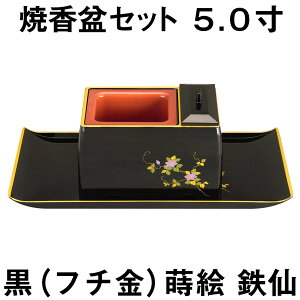 焼香盆セット5.0寸(小)黒フチ金 蒔絵 鉄仙