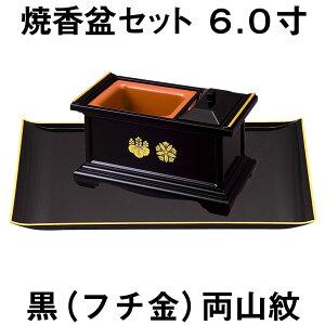 焼香盆セット6.0寸(小)黒フチ金 両山紋