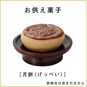 お供え菓子 月餅(げっぺい)