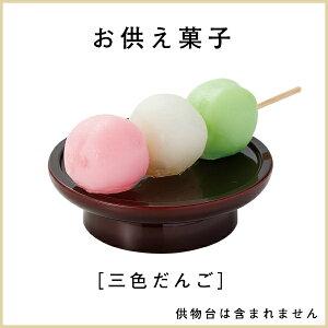 お供え菓子 三色だんご