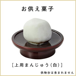 お供え菓子 上用まんじゅう(白)