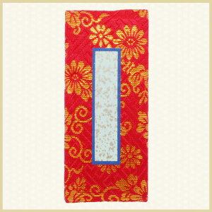 過去帳 金襴鳥の子 赤色 5寸(日付入り)