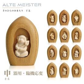 アルテマイスター 干支 申 さる 【ご利益 仏具 木製 木彫り 置物 置き物 モニュメント】