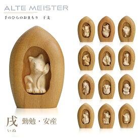 アルテマイスター 干支 戌 いぬ 【ご利益 仏具 木製 木彫り 置物 置き物 モニュメント】
