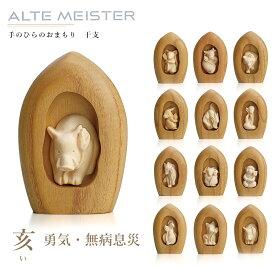 アルテマイスター 干支 亥 いのしし 【ご利益 仏具 木製 木彫り 置物 置き物 モニュメント】