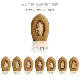 アルテマイスター 七福神 毘沙門天 【ご利益 仏具 木製 木彫り 置物 置き物 モニュメント】