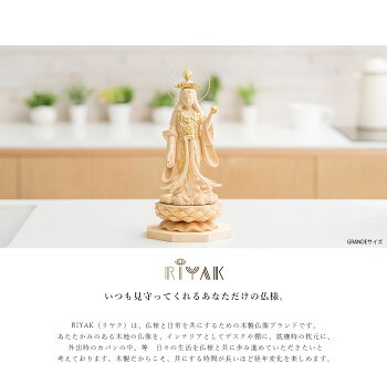 RIYAK吉祥天BASIC【ご利益仏具仏像木製木彫り置物置き物柘植ツゲつげモニュメント】