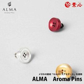 ALMA(アルーマ) Aroma Pins ピンズ オシャレ おしゃれ 【CEMENT PRODUCE DESIGN】