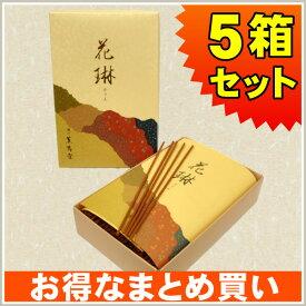 お線香 薫寿堂 花琳 かりん(大バラ詰5箱セット)