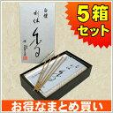 お線香 奥野晴明堂 利休 香 白檀 りきゅう(大バラ詰5箱セット)
