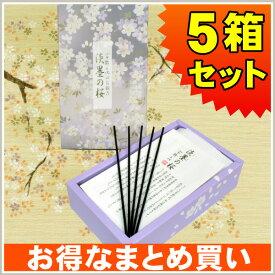 お線香「宇野千代のお線香」 淡墨の桜(大バラ詰5箱セット)