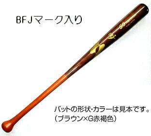 【オーダー】木製バット〈硬式 メイプル〉
