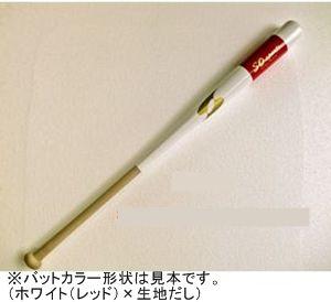 【オーダー】木製ノックバット〈朴〉【硬式・軟式・ソフトボール対応】