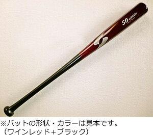 【オーダー】木製バット〈軟式 メイプル〉