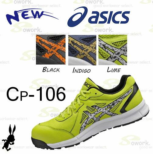 【アシックス】ウィンジョブ CP106【軽くて強い!!】asics 安全靴 作業着 JSAA認定品 スニーカー ローカット ハイカット サイズヴァリエーション豊富!!24.5cm〜28.0cmFCP106