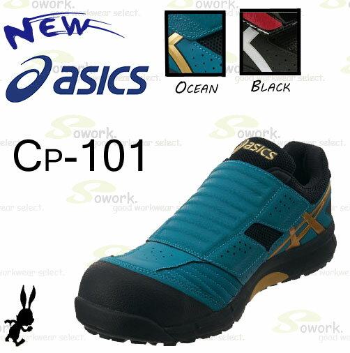 【アシックス】ウィンジョブ CP101 【軽くて強い!!】asics 安全靴 作業着 JSAA認定品 スニーカー ローカット ハイカット サイズヴァリエーション豊富!!24.5cm〜28.0cmFCP101