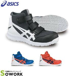 asics FCP203 セフティシューズ 24.5-28.0cm 【オールシーズン対応 作業服 作業着 安全靴・作業靴 アシックス】