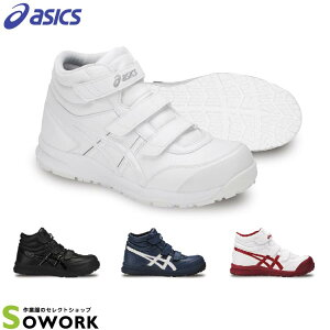 在庫限り!asics FCP302 セフティシューズ 24.5-28.0cm 【オールシーズン対応 作業服 作業着 安全靴・作業靴 アシックス】