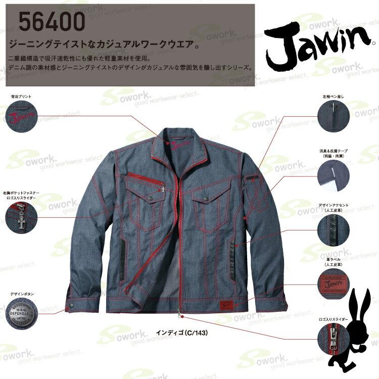 【送料無料!!】【自重堂 JAWIN】 56400 魅せる。抜群のストレッチ性能。 LONG SLEEVES JACKET メンズ レディース 長袖ジャケット タフ素材 おしゃれ 作業服 作業着 ジャケット 5L