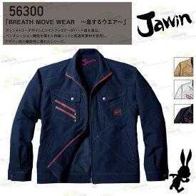 自重堂 56300 息するウエア JACKET メンズ レディース ジャケット タフ素材 おしゃれ 作業服 作業着 長袖ジャケット 91-112