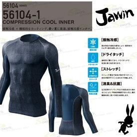 自重堂 JAWIN 56104 吸汗 速乾 消臭 抗菌 ストレッチ ドライタッチ compression レディース メンズ 長袖コンプレッション インナー タフ素材 おしゃれ 作業服 作業着 仕事 シャツ S-LL