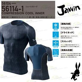 自重堂 JAWIN 56114 吸汗 速乾 消臭 抗菌 ストレッチ ドライタッチ compression レディース メンズ 半袖コンプレッション インナー タフ素材 おしゃれ 作業服 作業着 仕事 シャツ S-LL
