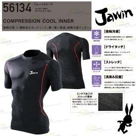 自重堂 JAWIN 56134 吸汗 速乾 消臭 抗菌 冷感 ストレッチ ドライタッチ compression レディース メンズ 半袖コンプレッション インナー タフ素材 おしゃれ 作業服 作業着 仕事 シャツ S-LL