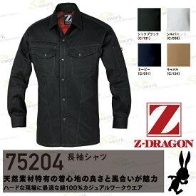 自重堂 75204 Z-DRAGON 長袖シャツ LONG SLEEVES SHIRT レディース メンズ 消臭 抗菌 綿100% アクションスリーブ タフ素材 おしゃれ 作業服 作業着 シャツ SS-LL