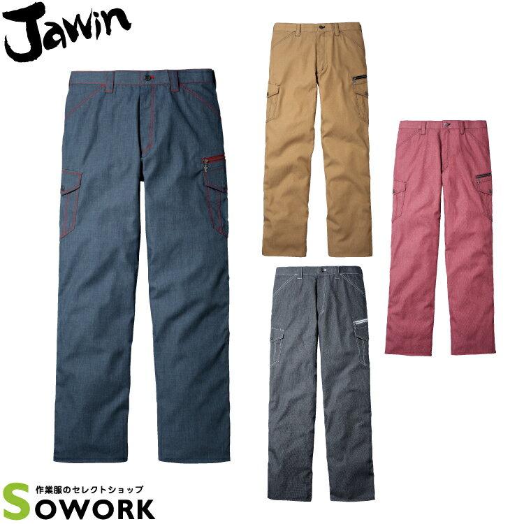 【送料無料!!】【自重堂 JAWIN】 56402 魅せる。抜群のストレッチ性能。 CARGO PANTS メンズ レディース カーゴパンツ タフ素材 おしゃれ 作業服 作業着 パンツ 91-112