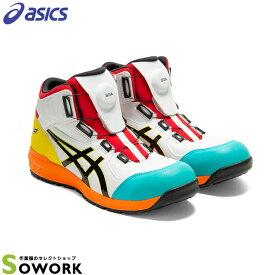 数量限定!即日発送! アシック アシックス 安全靴 boa ハイカット 限定色 CP304 Boa (1271A030) 104 25.0-28.0cm 【オールシーズン対応 作業服 作業着 安全靴・作業靴 アシックス】