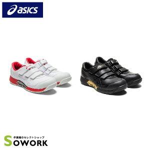 asics CP305 AC ウィンジョブワーキングシューズ ベルトタイプ 24.0-30.0cm 【オールシーズン対応 アシックス 安全靴 作業靴 3E相当】