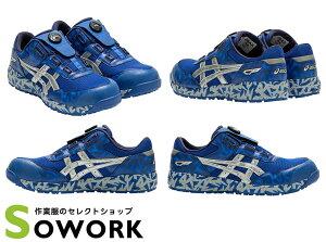 【2020AW限定品!即日発送 在庫限り!】asics 1273A009 ウィンジョブ BLUE Boa ボア 25.5-28.0cm 【オールシーズン対応 作業服 作業着 安全靴・作業靴 アシックス】