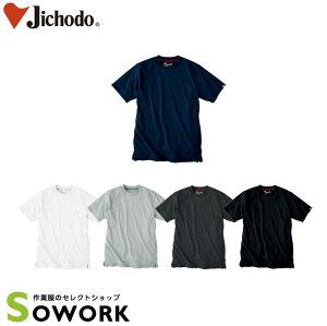 自重堂 JAWIN 55314 吸汗速乾半袖Tシャツ S-LL オールシーズン対応 【Jichodo ジャウィン 作業服 作業着 】