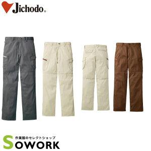自重堂 JAWIN 55902 ノータックカーゴパンツ 73-88cm 春夏対応 【Jichodo ジャウィン 作業服 作業着 】