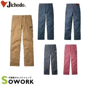 自重堂 JAWIN 56402 カーゴパンツ 73-88cm 春夏対応 【Jichodo ジャウィン 作業服 作業着 】