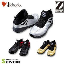 自重堂 S7183 Z-DRAGON セーフティシューズ 25.0-28.0cm 【オールシーズン対応 JICHODO 安全靴 作業靴3E相当】