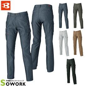 BURTLE 1509 レディースカーゴパンツ S-LL 【作業服,作業着,バートル,パンツ,ズボン,メンズ,レディース】