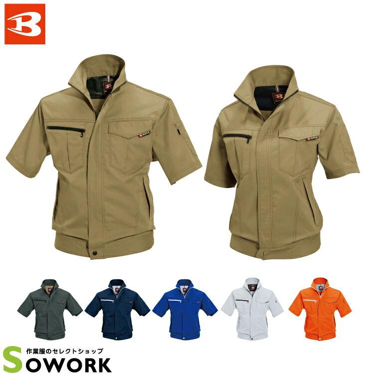 BURTLE 6082 半袖ジャケット 3L 【作業服 作業着 バートル 半袖 アウター メンズ レディース】
