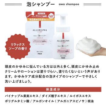 マックスアレルジーナNeo泡シャンプーリラックスソープの香り本体(400ml)