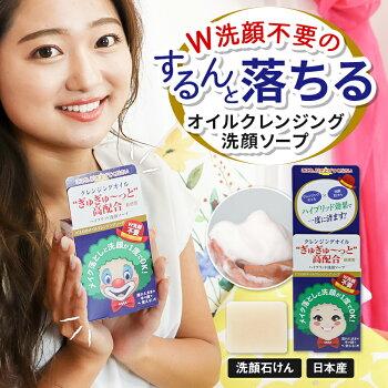 洗顔石鹸クレンジングオイル配合W洗顔不要お風呂で使えるメイク落とし化粧落とし泡立てネットハロウィン|ピエロのオイルクレンジングソープ