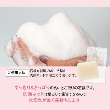 洗顔 石鹸 クレンジング オイル配合 W洗顔不要 お風呂で使える メイク落とし 化粧落とし 泡立てネット  | ピエロのオイルクレンジングソープ