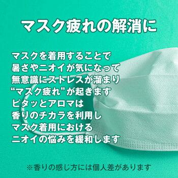アロママスク香りシール小さめ日本製不織布貼る爽やかニオイ森森林浴精油国産|ピタッとアロマSmallRefresh30枚