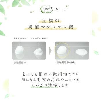 プレミアム炭酸泡シャンプー綺澪200g
