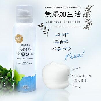 無添加炭酸泡洗顔フォーム